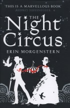 night-circus-by-erin-morgenstern